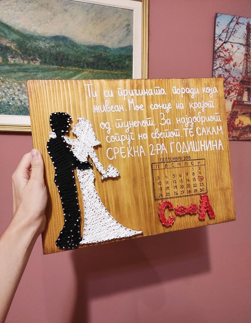 Подарок за годишнина