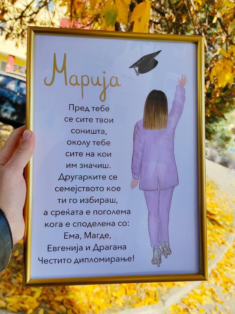 Илсутрација во рамка за дипломирање