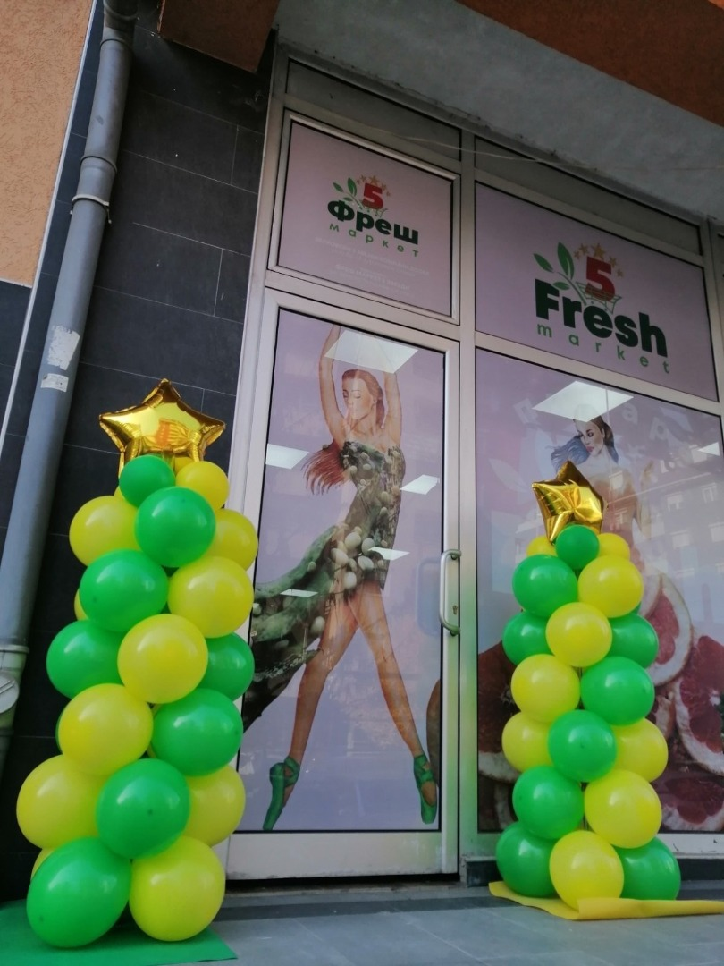 Балони за отварање нов бизнис