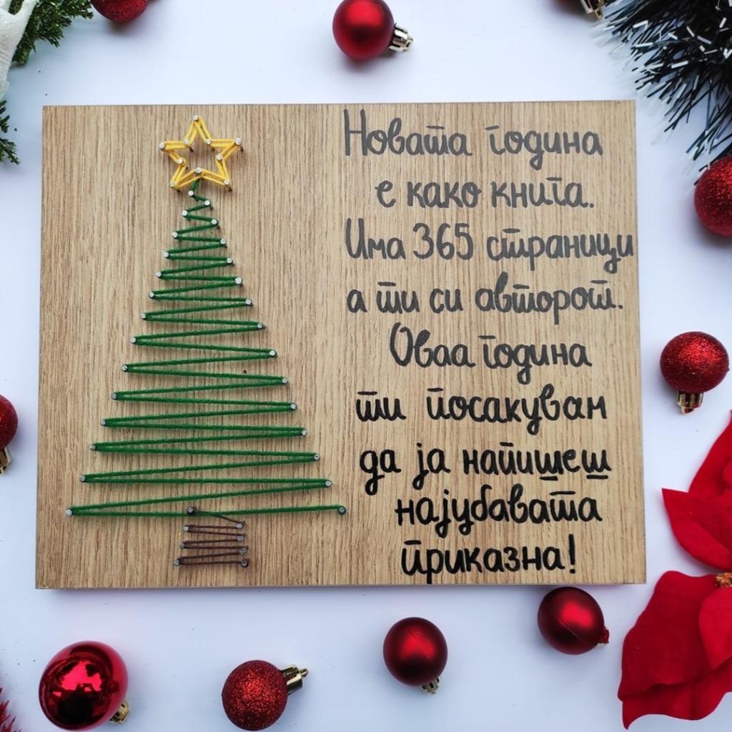 Подарок за Нова Година
