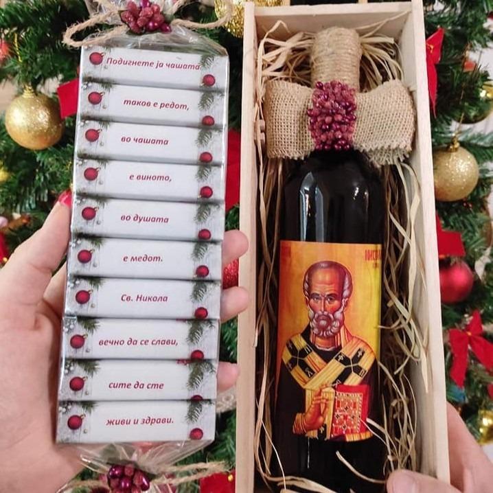 Вино и чоколатца за слава Св. Никола