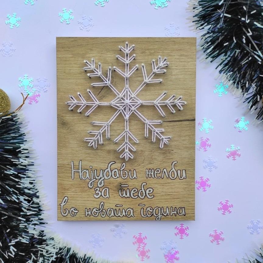 Дрвена честитка за Нова Година