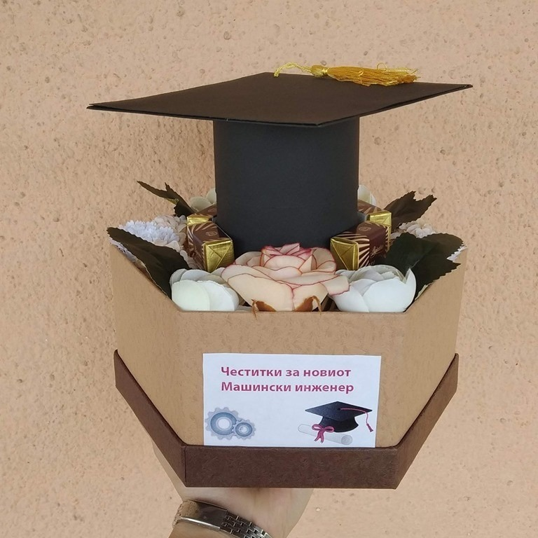 Подарок за дипломирање