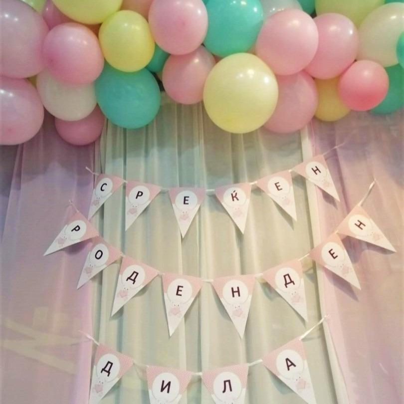 Позадина со балони за прв роденден
