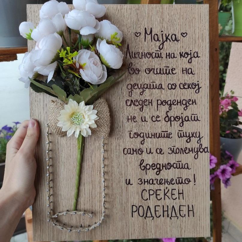 Подарок за роденден на мајка